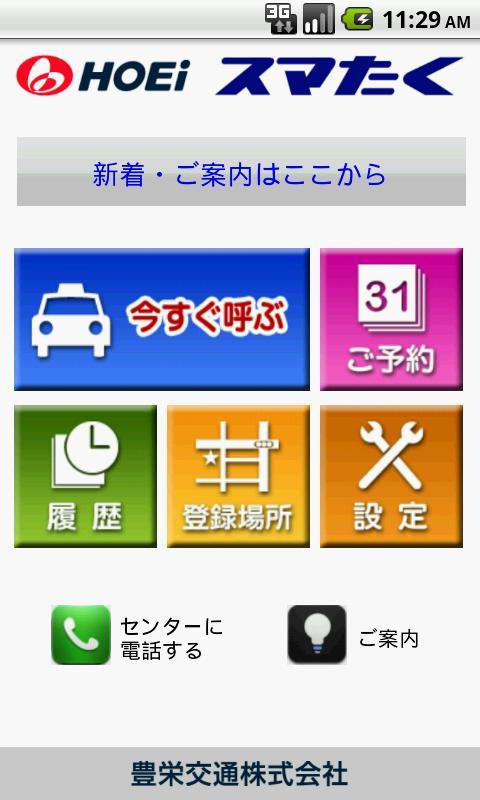 豊栄タクシー配車 スマたく- スクリーンショット