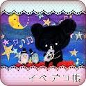 イベデコ帳(デコメ 絵文字 デコ テンプレート スタンプ) icon