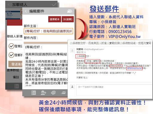 免費商業App|OnlyYou人脈達人行動APP|阿達玩APP