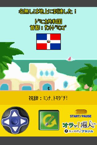 Roard to Brazil- screenshot