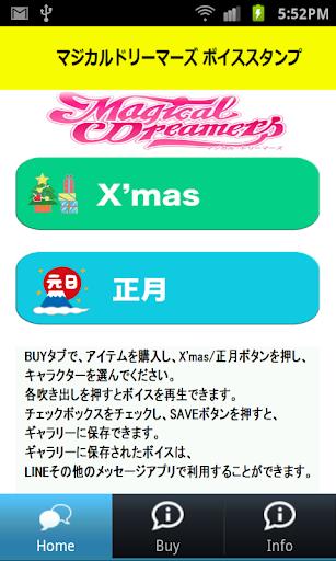 玩免費工具APP 下載声優ボイススタンプ マジカルドリーマーズ編 app不用錢 硬是要APP