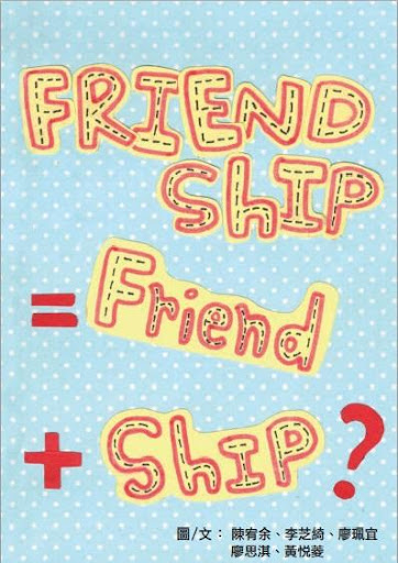 Friend Ship