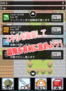 放置勇者- screenshot thumbnail