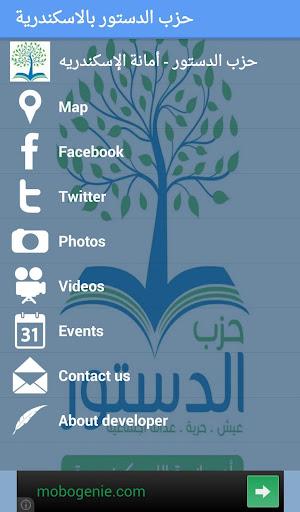 玩通訊App|حزب الدستور بالأسكندرية免費|APP試玩