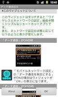 Screenshot of DM Mobile Data Setting Widget