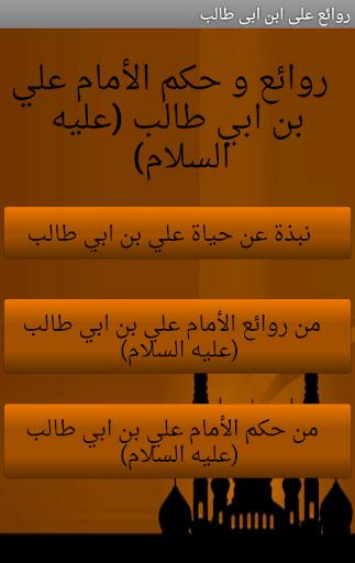 حكم و روائع علي بن ابي طالب