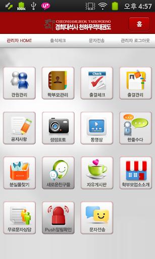玩教育App|경희대석사 천하무적태권도免費|APP試玩