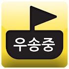 대전 우송중학교 icon