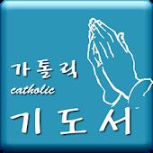 가톨릭(Catholic) 기도서