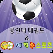 용인대태권도&매직탓스포츠