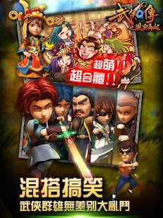 武俠Q傳-風雲再起- screenshot thumbnail
