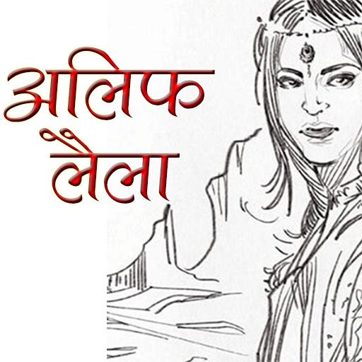 Alif Laila Book In Hindi Pdf