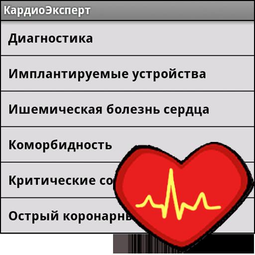КардиоЭксперт 醫療 App LOGO-硬是要APP
