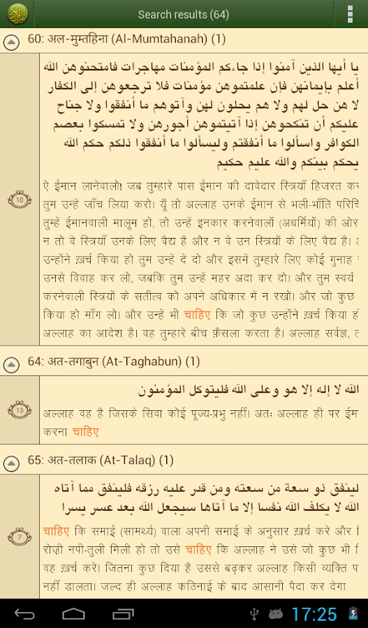 Quran Hindi (हिन्दी कुरान) - Android Apps on Google Play