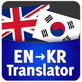 English - Korean Translator