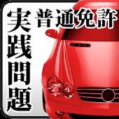 運転免許1400問!普通運転免許:学科試験実践問題