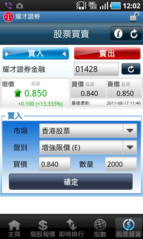 Bright Smart Securities (AA) - screenshot