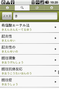 Medical Dictionary (Jpn-Eng)- screenshot thumbnail