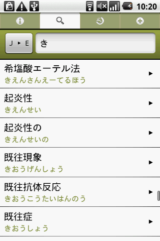 Medical Dictionary (Jpn-Eng)- screenshot