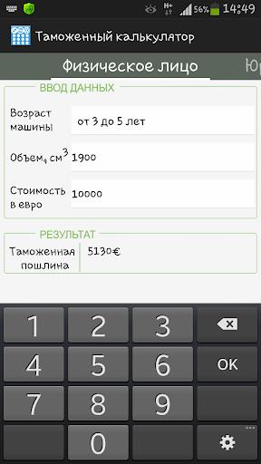 Таможенный калькулятор