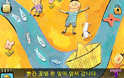 【免費教育App】말배우기 그림책 2 단계-깊은책-APP點子