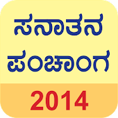 Kannada Sanatan Calendar 2014 APK for Bluestacks