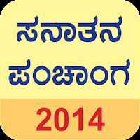 Kannada Sanatan Calendar 2014 4.0