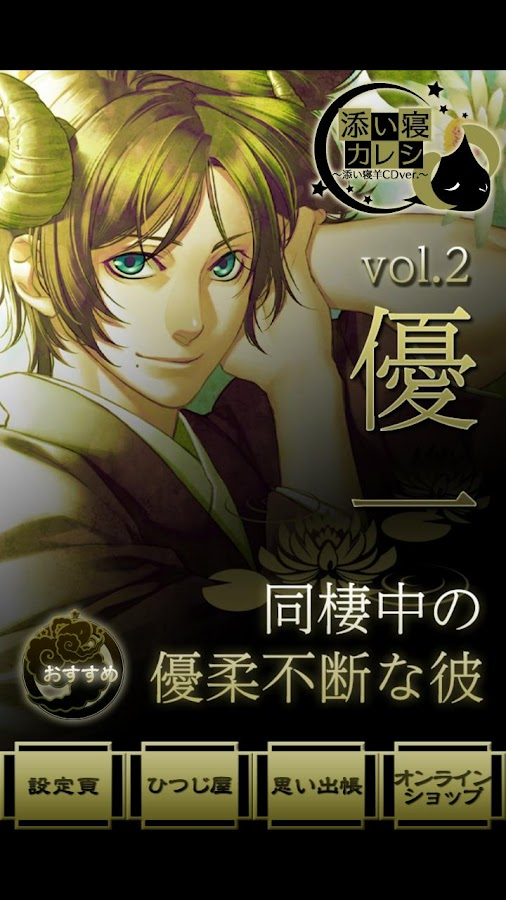 Soine Hitsuji -Yuichi Ver.- - screenshot