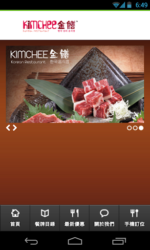 Kimchee1.0