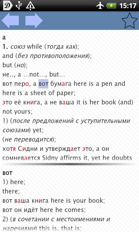Переводчик от а до англо-русский словарь