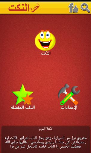 玩免費娛樂APP 下載احدث النكت المغربية app不用錢 硬是要APP
