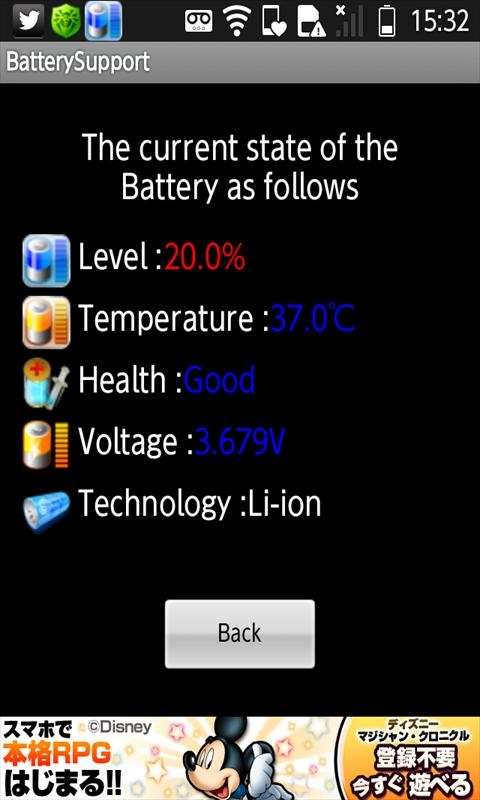 Battery Support(Save Battery)- screenshot