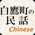 JPN Folktales Shirataka - CHN