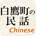 JPN Folktales Shirataka - CHN icon
