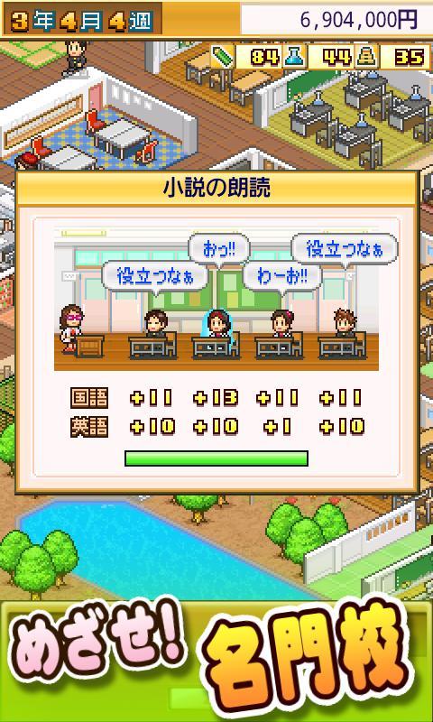 名門ポケット学院1 screenshot #3
