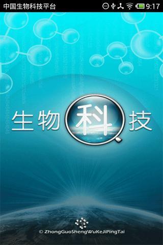 中国生物科技平台