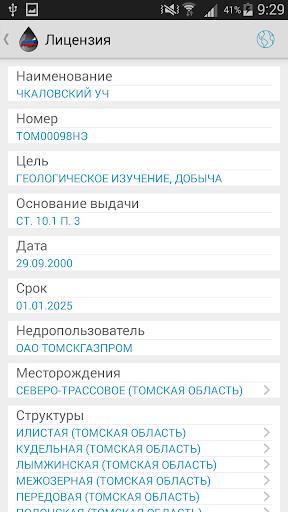 玩免費書籍APP|下載Нефть и Газ России app不用錢|硬是要APP