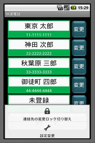 快速電話- screenshot