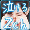 【無料】泣ける話!「泣ける2ch by2chまとめらば~ず」 icon