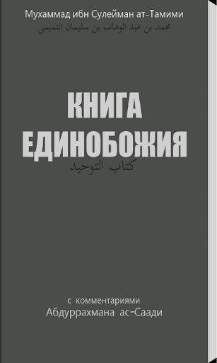 Книга единобожия ат-Тамими