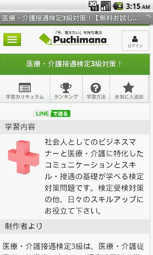 医療・介護接遇検定3級対策! free ~プチまな~