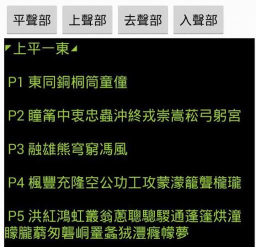 【免費工具App】超迷你增廣詩韻集成-APP點子