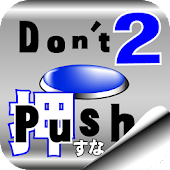 Don't Push the Button2