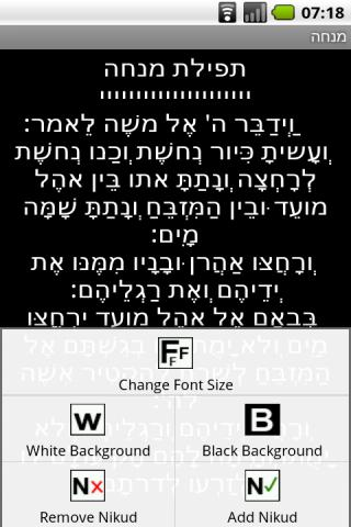 Siddur Nosach Sfarad (Paid)- screenshot