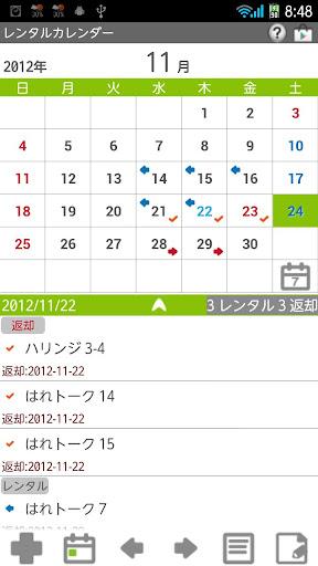 レンタルカレンダー Free