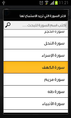 القرآن الكريم عبد الله المطرود - screenshot