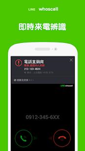 LINE whoscall 來電辨識 簡訊過濾 反詐騙
