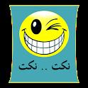 نكت تحشيش + icon