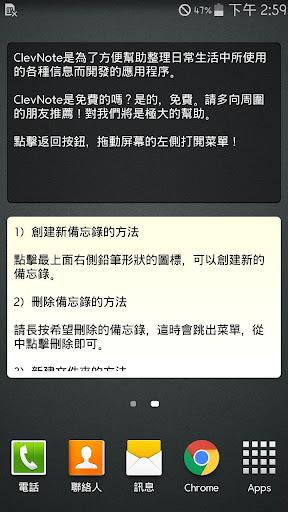 玩生產應用App|Essential Memo免費|APP試玩