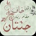 صور اسلامية مكتوبة icon